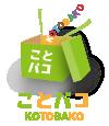 ことバコ | 名古屋で翻訳・留学サポート・オンラインスクールの運営を行なっております。