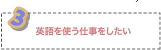 英語を使う仕事をしたい
