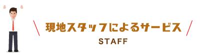 現地スタッフによるサービスSTAFF