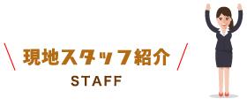 現地スタッフ紹介STAFF