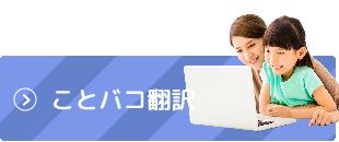 ことバコ翻訳