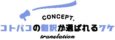 ことバコの翻訳が選ばれるワケ