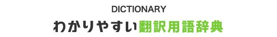 DICTIONARYわかりやすい翻訳用語辞典