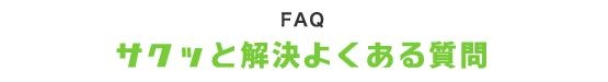 FAQ サクッと解決よくある質問