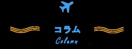 名古屋で言語翻訳の依頼を承るSUITCASE NETWORKSが教えるお役立ちコラム